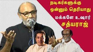 tamil news live Sathyaraj on kamal rajini political entry tamil news news in tamil redpix
