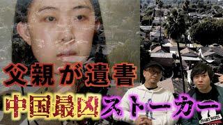 【ヒトコワ】中国最凶ストーカーがヤバすぎる!父親の遺書には…。【ストーカー】
