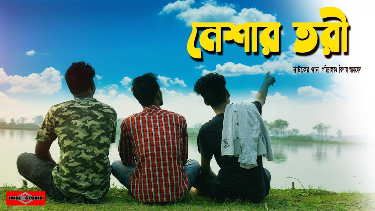 Neshar Tori 🔥 নেশার  তরী | Music Video | Neshar Nouka | নেশার নৌকা | Bangla Song 2020 | Huge Studio