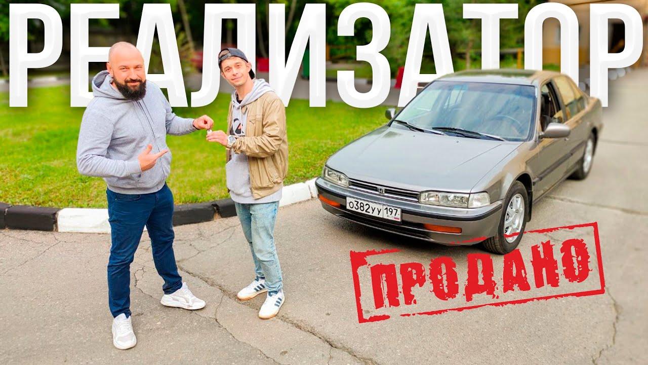 Продал РЕДКИЙ Honda Accord 4