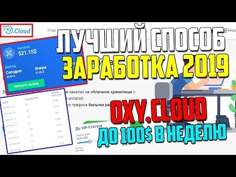 Как легко заработать в интернете 2019 l Новый способ заработка в интернете l Заработок на oxy.cloud