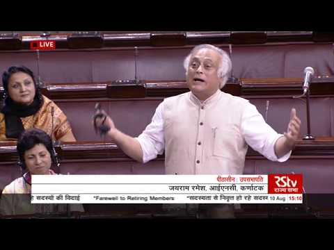 Sh. Jairam Ramesh's Speech| Farewell of Rajya Sabha Members