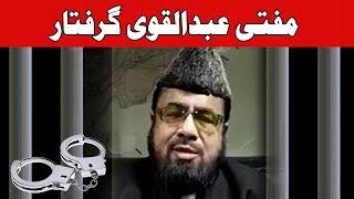 Police arrest Mufti Abdul Qavi in Qandeel Baloch murder case| 24 News HD