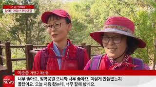 걷기 쉬운 무장애길과 산책로 확대 (CJ헬로TV 20191018)썸네일