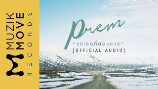 แค่เธอที่ต้องการ-prem-official-audio
