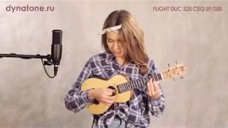Sofi Lapina - Omen (cover Disclosure feat. Sam Smith) 🌞 Укулеле Flight