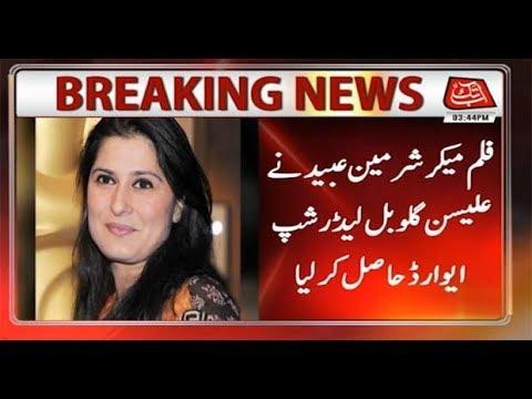 Sharmeen Obaid Chinoy Gets Global Leadership Award