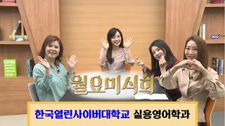 월요미식회 | 영어 맛집, 한국열린사이버대학교 실용영어…