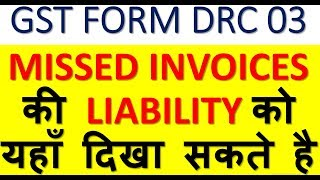 WHAT IS GST FORM DRC 03 NOW LIABILITY OF MISSED INVOICES CAN BE PAID USING DRC 03 IMPORTANT GST FORM