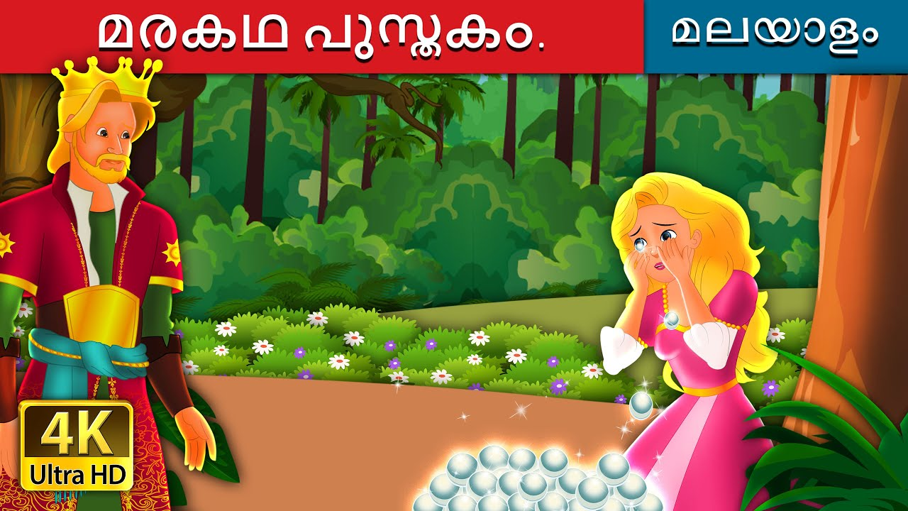 ഹെൽത്ത്‌ ഹീറോസ് | The Emerald Book Story in Malayalam | Malayalam Fairy Tales