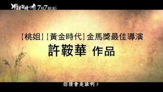 【明月幾時有】 終極版預告 7/7再見月光