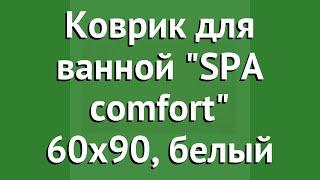 Коврик для ванной SPA comfort 60х90, белый (Vortex) обзор 24142 производитель ЛинкГрупп ПТК (Россия)