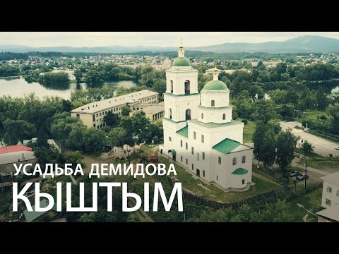 🇷🇺 Кыштым. Усадьба промышленника Демидова Н.Н. | Kyshtym City (Russia, South Ural)
