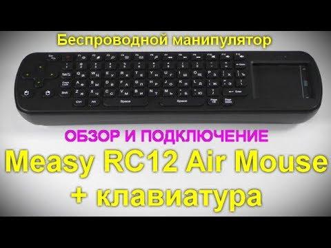 Обзор беспроводной клавиатуры Measy RC12. Подключение и тестирование на различных платформах.