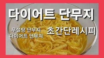 [-50키로감량레시피] 살빠지는단무지, 초간단, 단무지만들기, 단무지, 무설탕단무지, 김밥, kimbob, 마약김밥, 밥없는김밥
