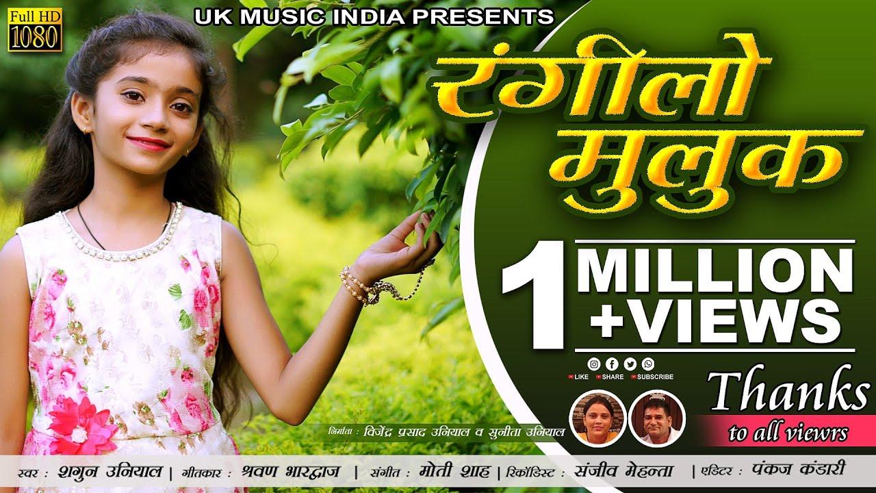 Rangilo Muluk | Latest Garhwali Song 2018 | Singer - Shagun Uniyal | UK Music India Presents