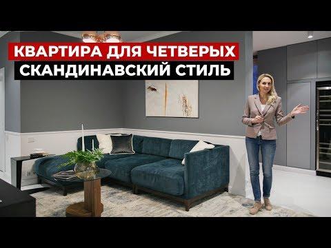 Обзор квартиры в скандинавском стиле, 99 м2. Дизайн интерьера квартиры распашонки.  Рум тур