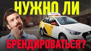 #Яндекстакси / Нужно ли БРЕНДИРОВАНИЕ? / Позитивный таксист