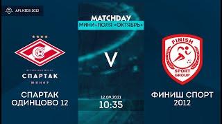 AFL21. Kids 2012. Day 3.  Спартак Одинцово 12  - Финиш Спорт 2012 .