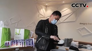 [中国新闻] 巴黎抗疫故事:华人为一线医护人员送出爱心餐 | 新冠肺炎疫情报道