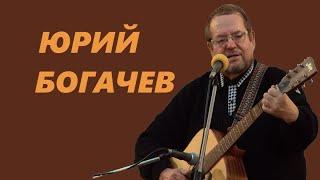 Юрий Богачев. Уроки чистоПисания