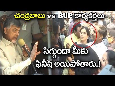 చంద్రబాబు vs BJP కార్యకర్తలు   CM Chandrababu Naidu Vs BJP Leaders In Kakinada Tour   S Cube Hungama