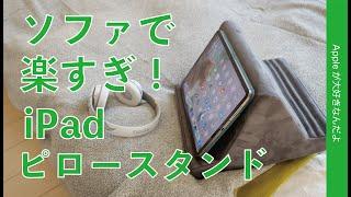 楽すぎてダメな人になりそう!iPad用ピロースタンド¥2999がユル系用途にピッタリ・LAMICALL でおウチ時間充実