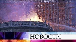 Вместе с пожаром в cоборе Парижской Богоматери буквально ушла часть истории и культуры.