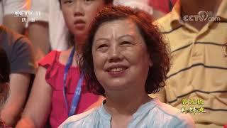 《梨园闯关我挂帅》 20200318| CCTV戏曲