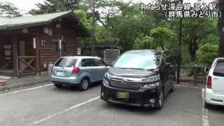【HD】 渡良瀬・日光 足尾ドライブ 「Watarase ・ Nikko ashio drive」