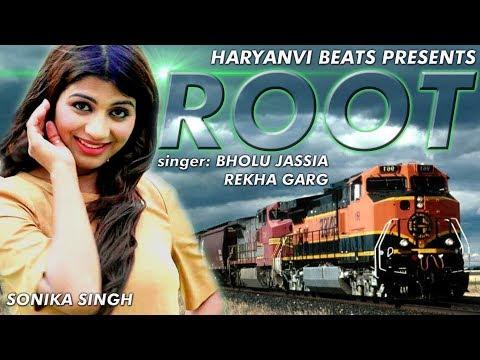 Haryanvi Song 2017 | Root | रुट | Sonika Singh and Vijay Dhaka | Bholu Jassia with Rekha Garg