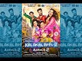 Kalakalappu 2 Trailer   Sundar C, Hiphop Tamizha, Jiiva, Jai, Shiva, Nikki Galrani,