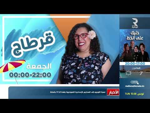 Radio Nationale Tunisienne البث الحي   الإذاعة الوطنية التونسية