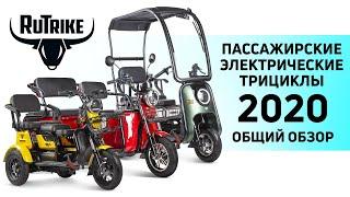 Электроскутеры-трициклы Rutrike - новинки 2020!