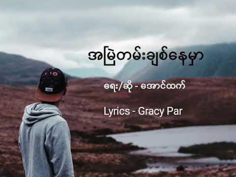 အၿမဲတမ္းခ်စ္ေနမွာ Myanmar Love Song 2018(lyrics) | By ေအာင္ထက္