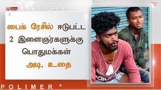 பைக் ரேசில் ஈடுபட்ட 2 இளைஞர்களுக்கு பொதுமக்கள் அடி, உதை | #BikeRace