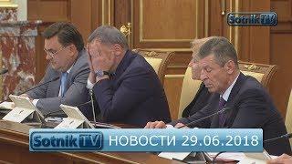 НОВОСТИ. ИНФОРМАЦИОННЫЙ ВЫПУСК 29.06.2018