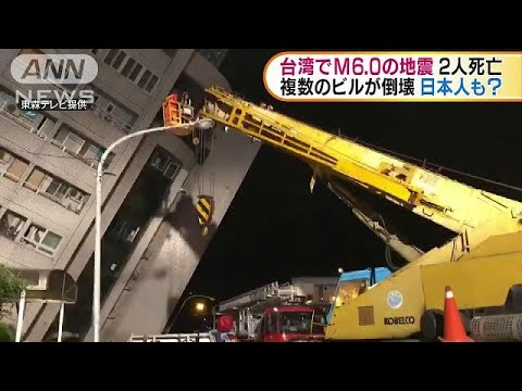 【速報】台湾で最大震度7、ホテルなどが倒壊
