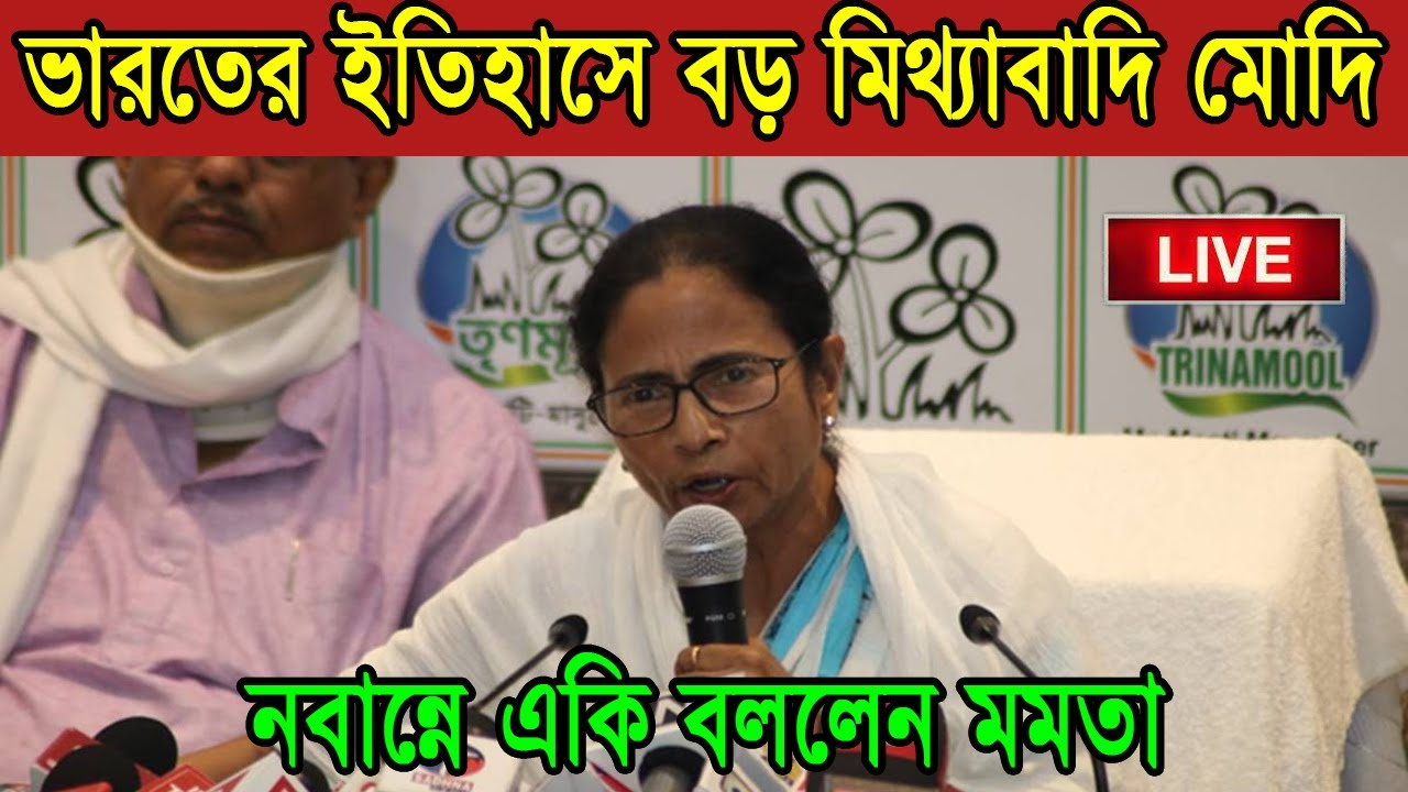 LIVE || নবান্নে সাংবাদিক সম্মেলনে মোদিকে একি বললেন মমতা ব্যানার্জী || Press conference at Nabanna