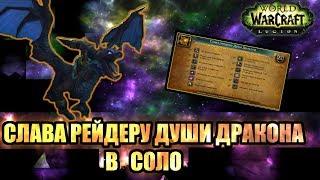 """Получаем достижение """"Слава рейдеру Души Дракона """" в соло WoW в Легионе [World of Warcraft legion]"""