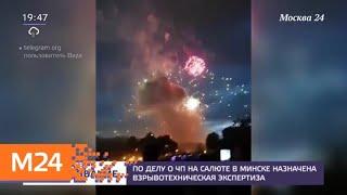 По делу о ЧП во время салюта в Минске назначена экспертиза - Москва 24