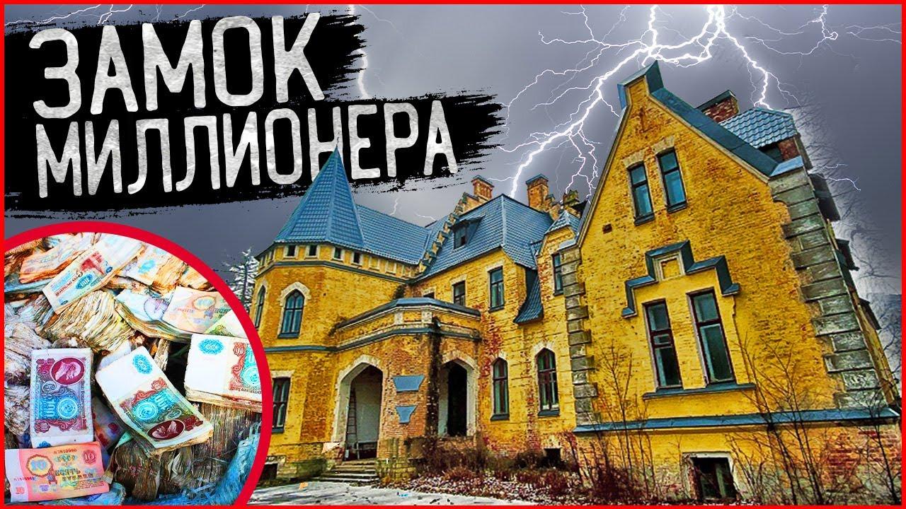 Заброшенный Замок Миллионера | Жуткий Проклятый Дом с приведениями в России | Деревня призрак в лесу