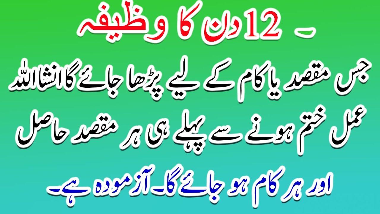 12 din ka wazifa # har maqsad awr mushkilat ka hal k liye wazifa by Health  Tips & Tricks