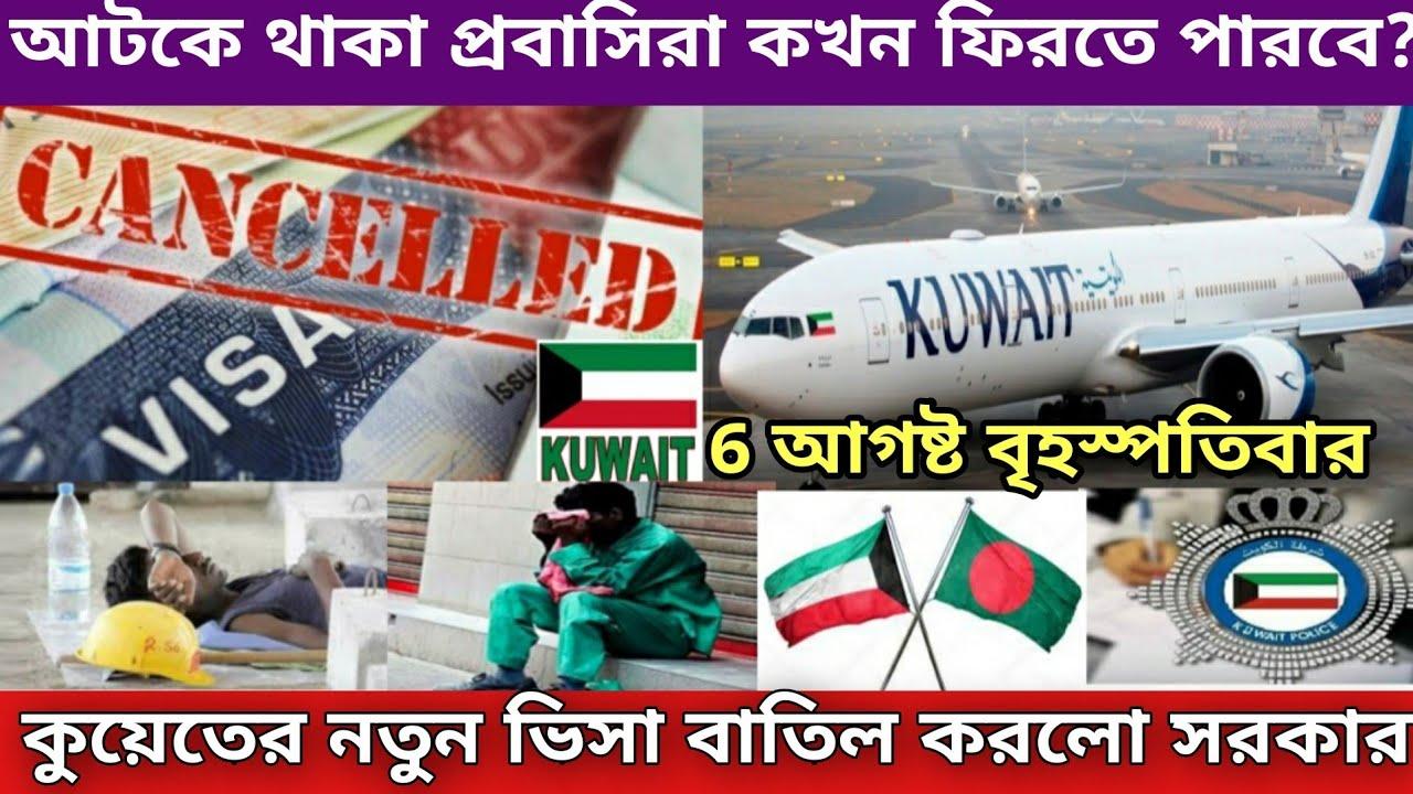 কুয়েতের নতুন ভিসা বাতিল/আটকে থাকা কুয়েতপ্রবাসীরা কবে ফিরতে পারবে/Kuwait Visa news/kuwait flight news