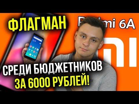Флагман среди бюджетников за 6000 рублей! [Xiaomi Redmi 6A]