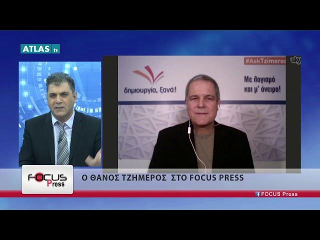 FOCUS PRESS 11-1-2019 ΜΕΡΟΣ 3 - ΤΖΗΜΕΡΟΣ