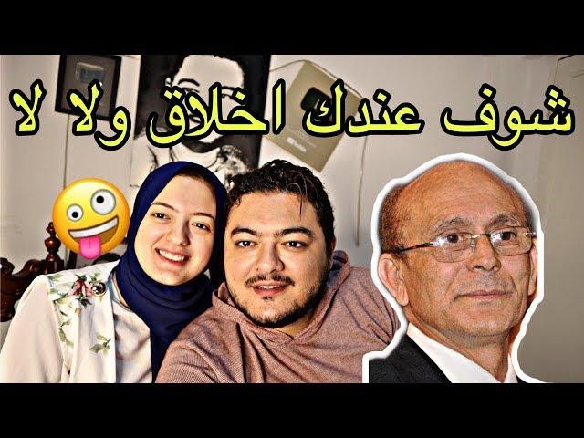 مطلعتش متربي ولا ايه!! شوف عندك اخلاق ولا لا!!