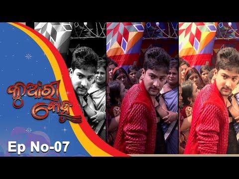 Kunwari Bohu | Full Ep 07 | 15th Oct 2018 | Odia Serial – TarangTV thumbnail