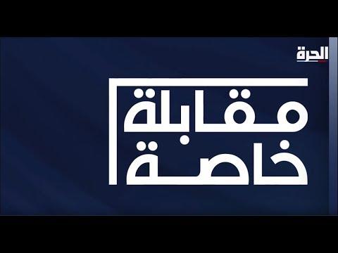 مقابلة الحرة مع المرشح لانتخابات الرئاسة التونسية حمادي الجبالي