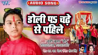 डोली पS चढ़े से पहिले | #Sudhir Kumar Chhotu का सबसे हिट गाना 2019 | Bhojpuri Song